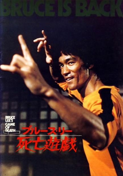 Pulp International - Bruce+Lee