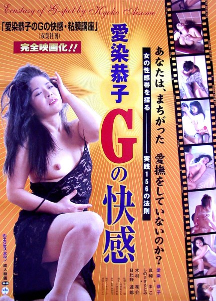 Киоко aizome порно