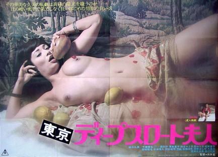 japanese deepest throat