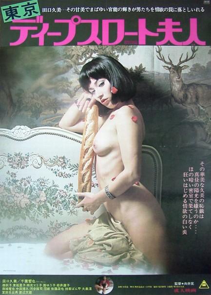 Kumi Taguchi  nackt