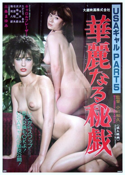 erotic movies  Japanese