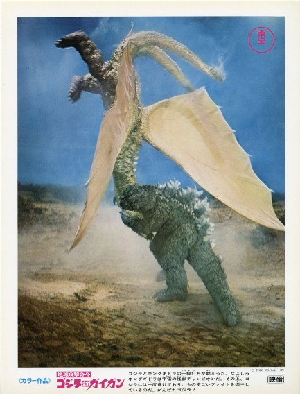 Pulp International - Godzilla+vs +Gigan