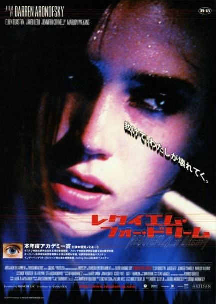 Pulp International - Japanese promo art for Requiem for a ...