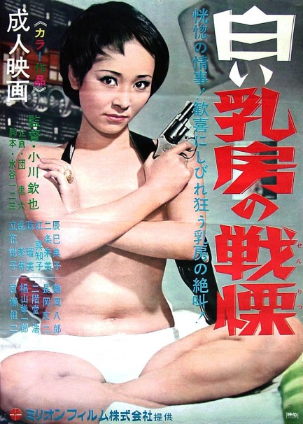 During the late '60s Tatsumi was known as the queen of Japanese sex movies.