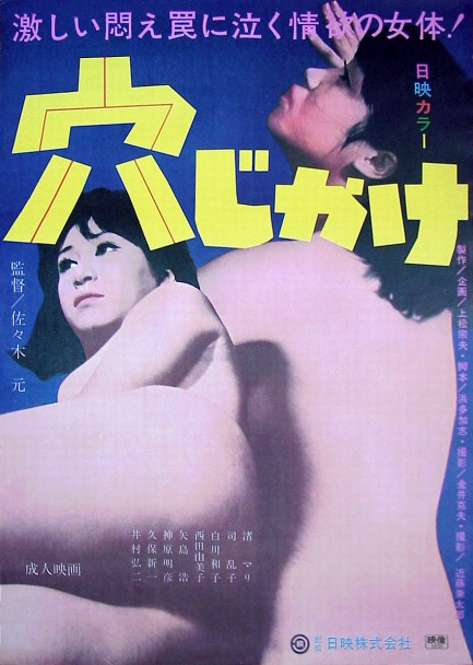 Japanese porn movie cover