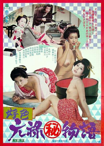 eroticheskie-kinofilm-yaponiya